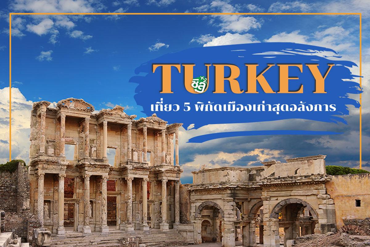 ผจญภัย 5 พิกัดเมืองเก่าน่าเที่ยวแห่งตุรกี