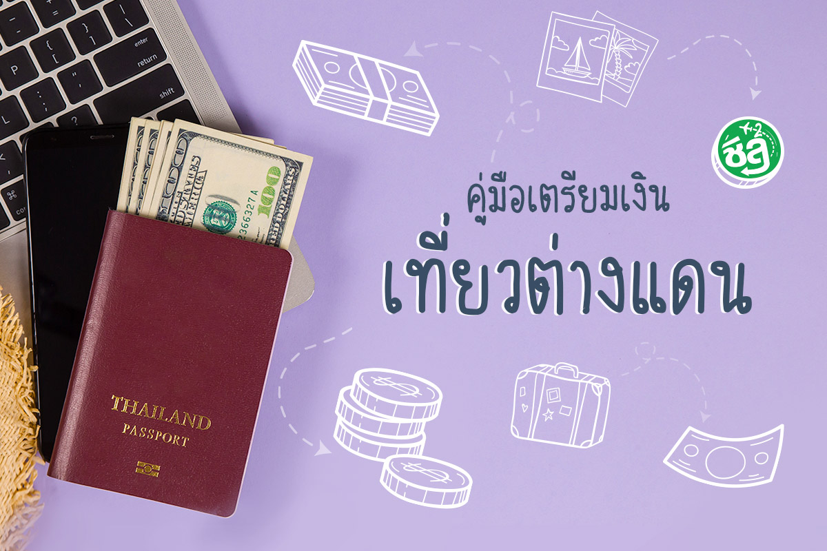 รู้ก่อนแลก ! คู่มือเตรียมเงินเที่ยวต่างประเทศ ทำไงถึงจะคุ้ม