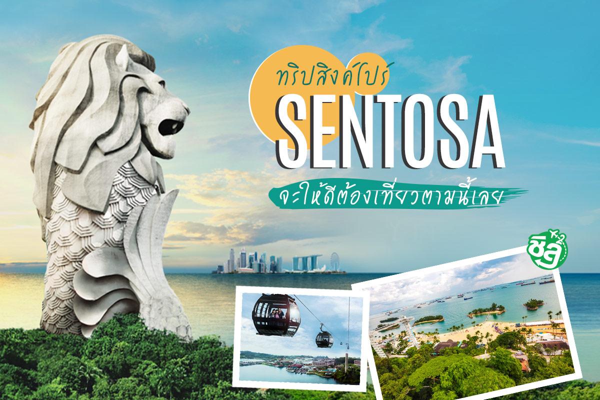 พาสำรวจเซนโตซ่า เกาะแห่งความสุขแดนสวรรค์ของนักเที่ยว !!
