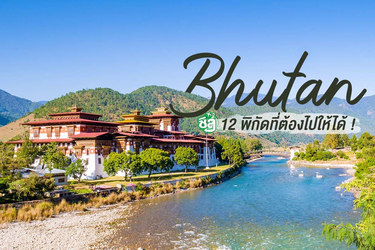 เที่ยวภูฏาน 12 สถานที่ต้องไปทัวร์ในดินแดนมังกรสายฟ้า