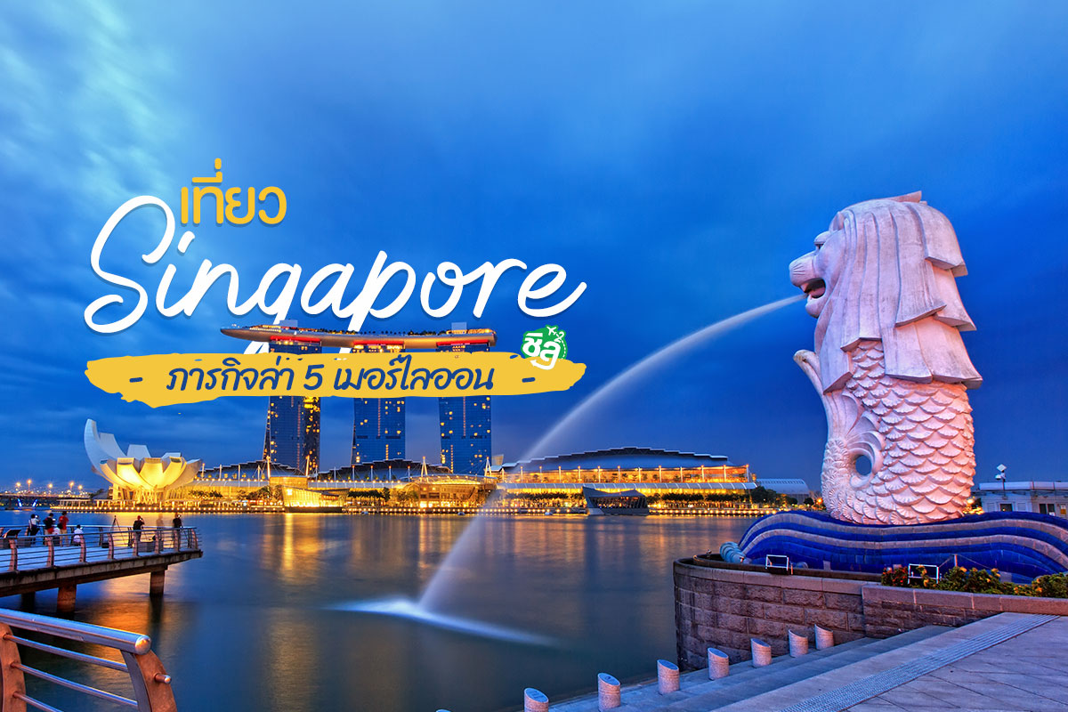 ออกเที่ยวสิงคโปร์ กับทริปตามล่าหา