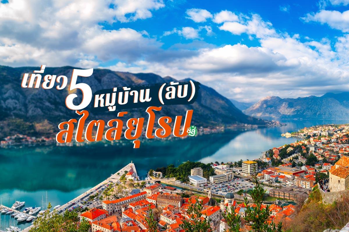 5 หมู่บ้าน (ลับ) สวยสไตล์ยุโรปแบบ Unseen งานดีมีหรือจะพลาด!!