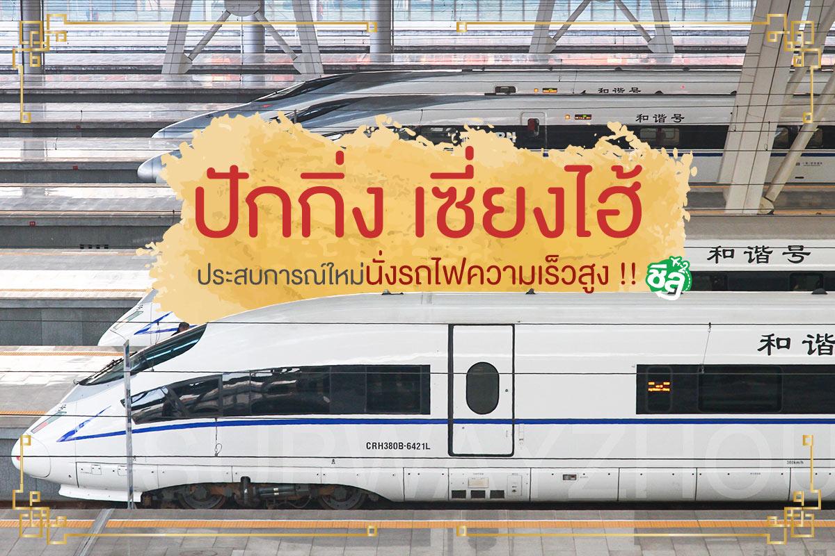 เที่ยวสองเมืองดัง ทัวร์ปักกิ่ง-เซี่ยงไฮ้ เปิดประสบการณ์ใหม่นั่งรถไฟความเร็วสูง !!