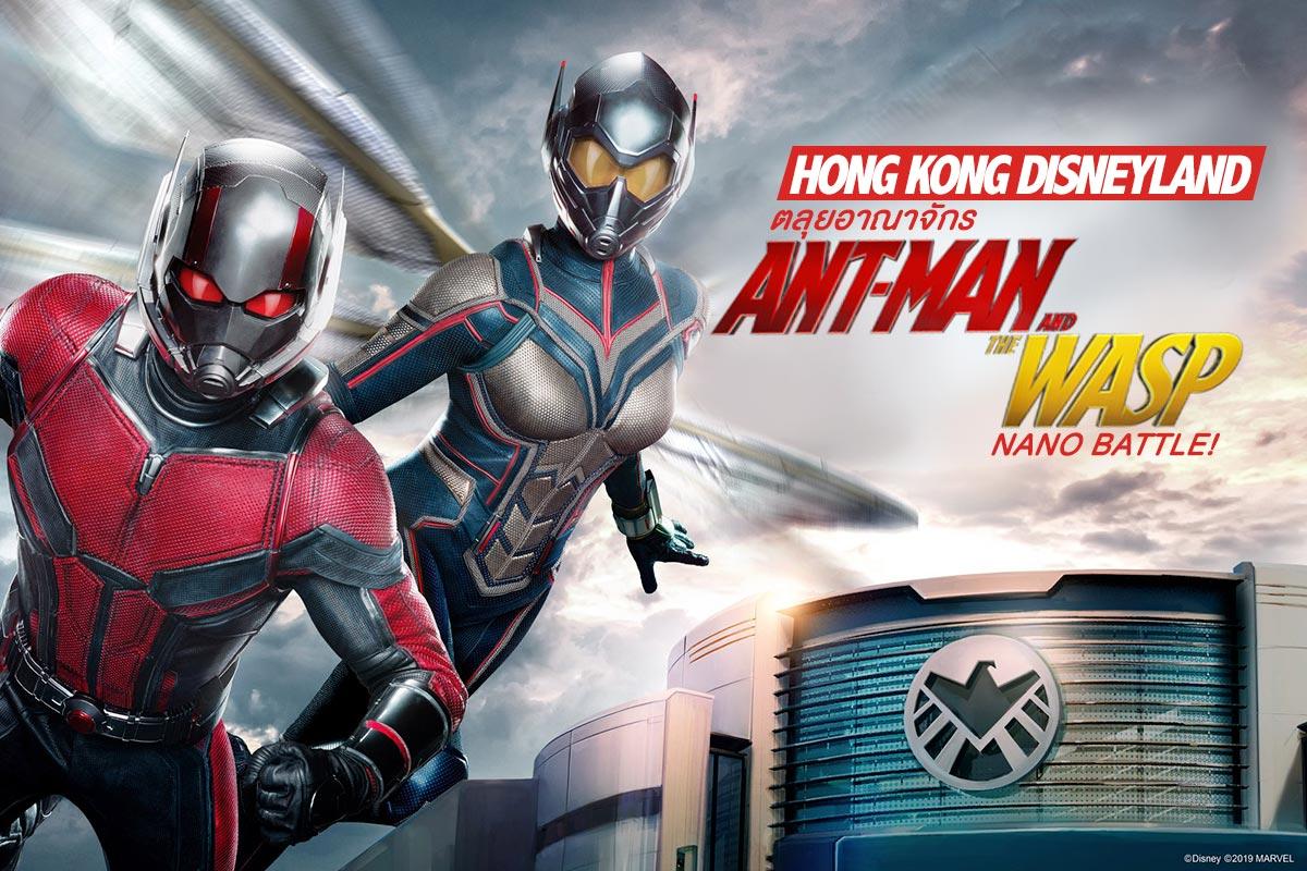รีวิวทัวร์ฮ่องกงดิสนีย์แลนด์ 2019 ตลุยอาณาจักร Ant-man สุดมันส์!!