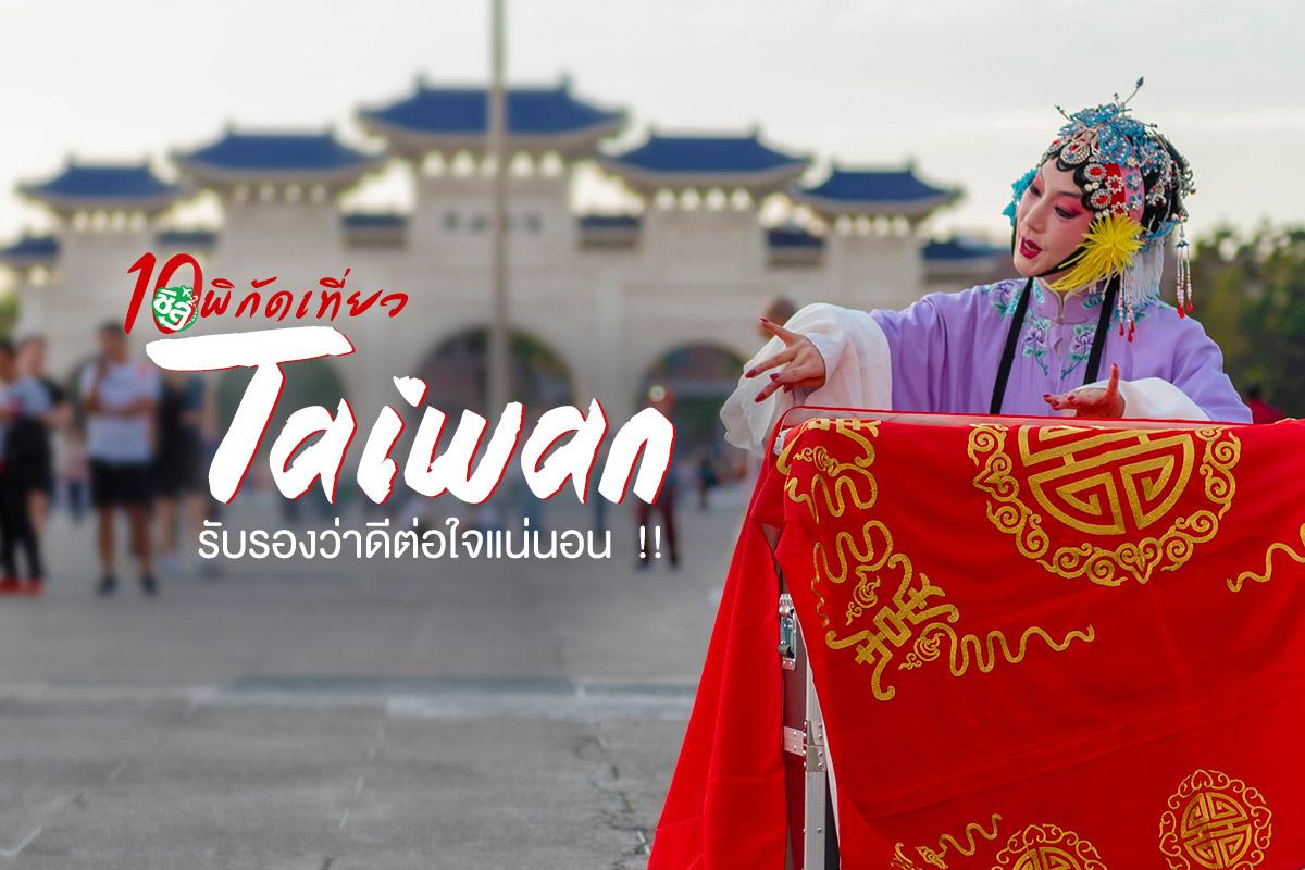 10 พิกัดเที่ยว 'ไต้หวัน' รับรองว่าเด็ดจนไม่อยากกลับไทย