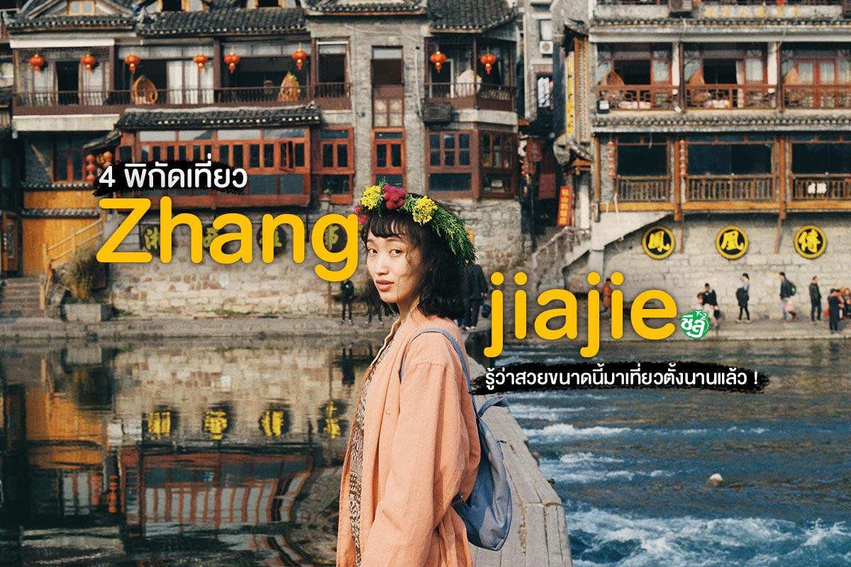 4 พิกัดเที่ยวจางเจียเจี้ย รู้ว่าสวยขนาดนี้มาเที่ยวจีนตั้งนานแล้ว