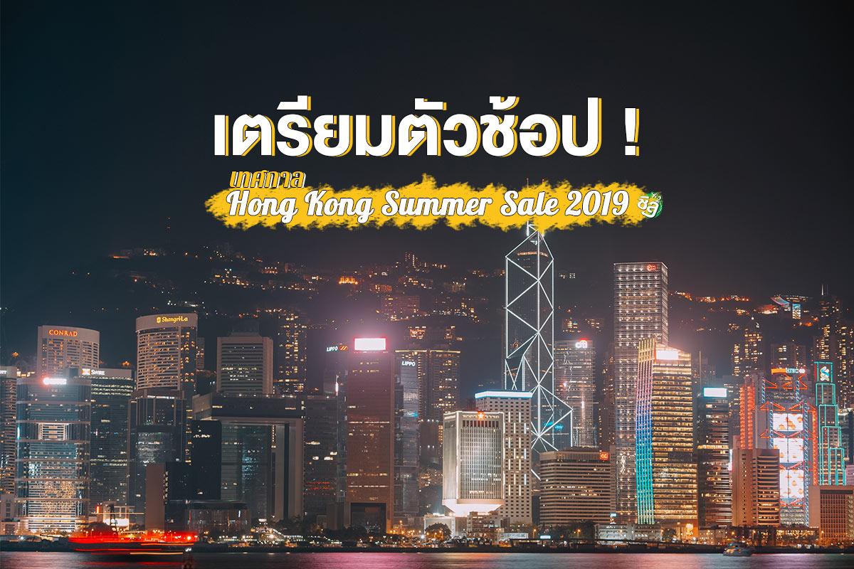 เตรียมตัวช้อป ! เทศกาล Hong Kong Summer Sale 2019