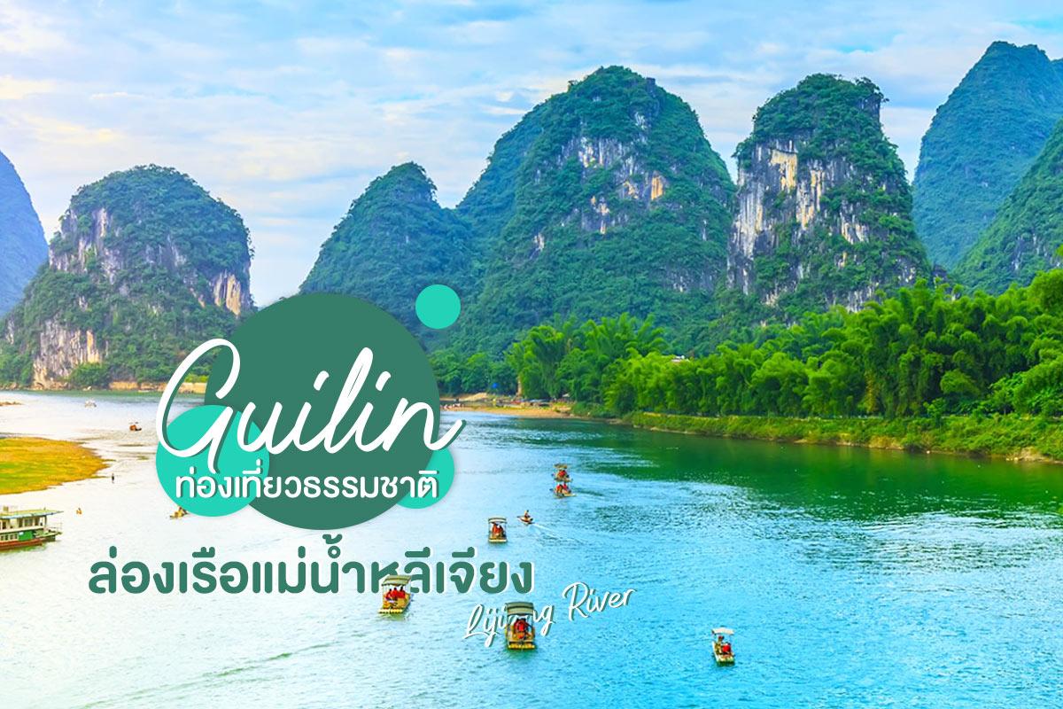 ทัวร์จีนท่องธรรมชาติ ต้องเที่ยวกุ้ยหลิน ลองล่องเรือเที่ยวแม่น้ำหลีเจียงสักครั้ง !