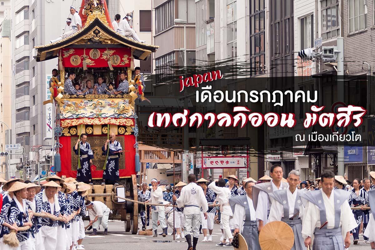 ไปญี่ปุ่นเดือนกรกฎาคม ต้องเทศกาลกิออน มัตสึริ ณ เมืองเกียวโต