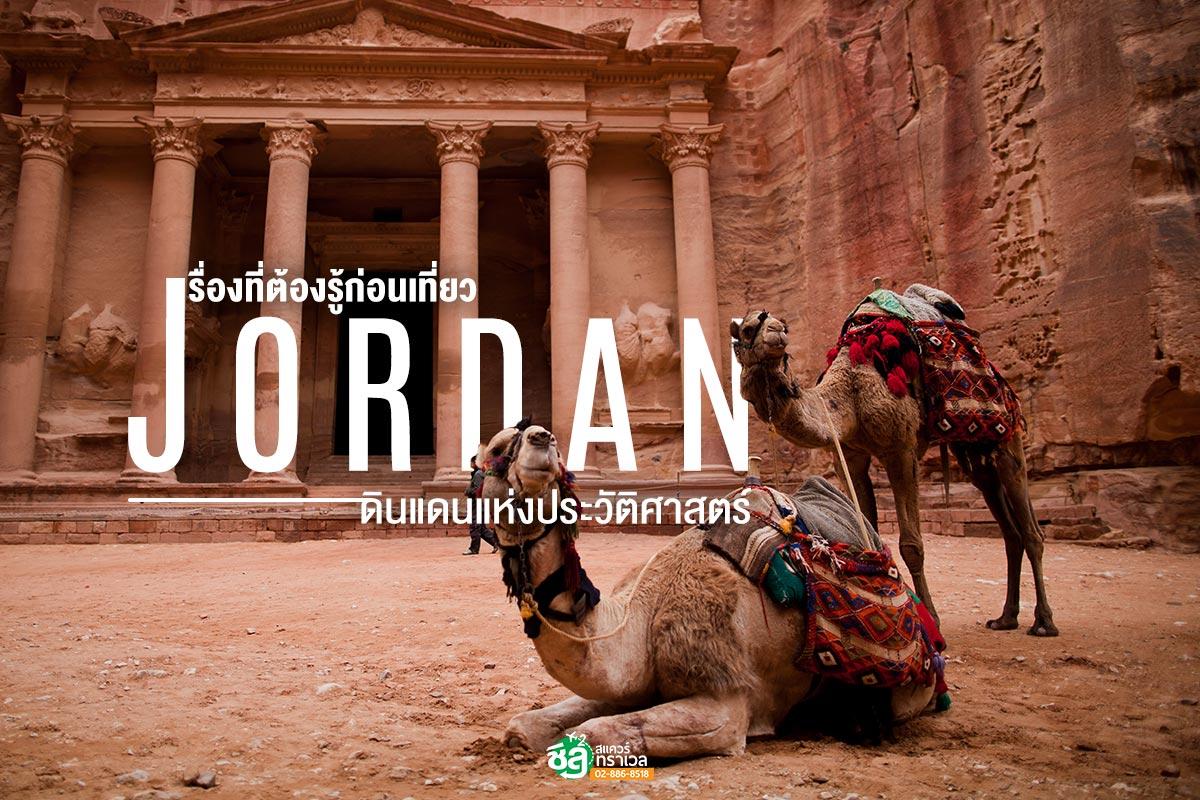เรื่องที่ควรรู้ก่อนเที่ยวจอร์แดน ดินแดนแห่งประวัติศาสตร์