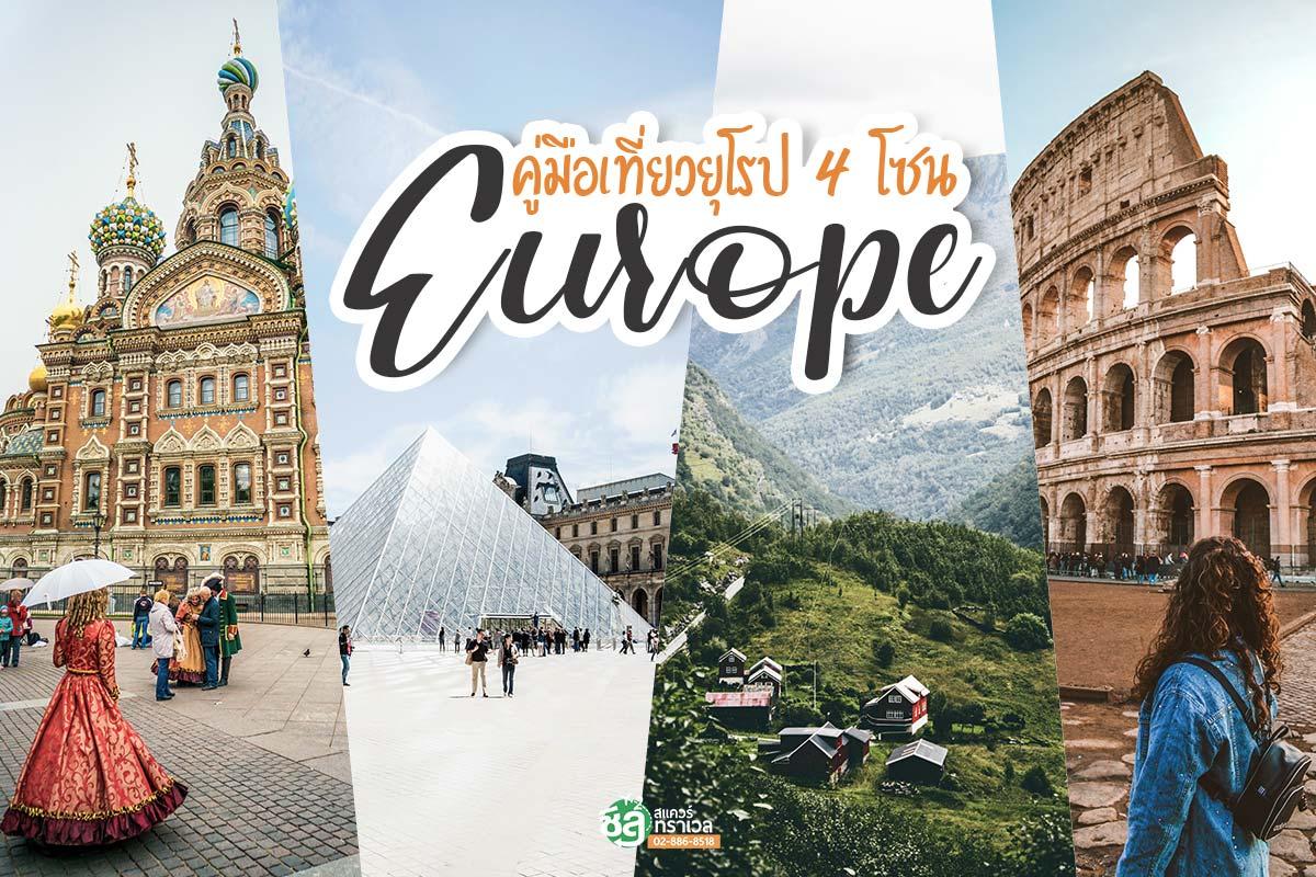 ทำความรู้จักยุโรปทั้ง 4 โซน แตกต่างกันอย่างไรไปดูกัน !!