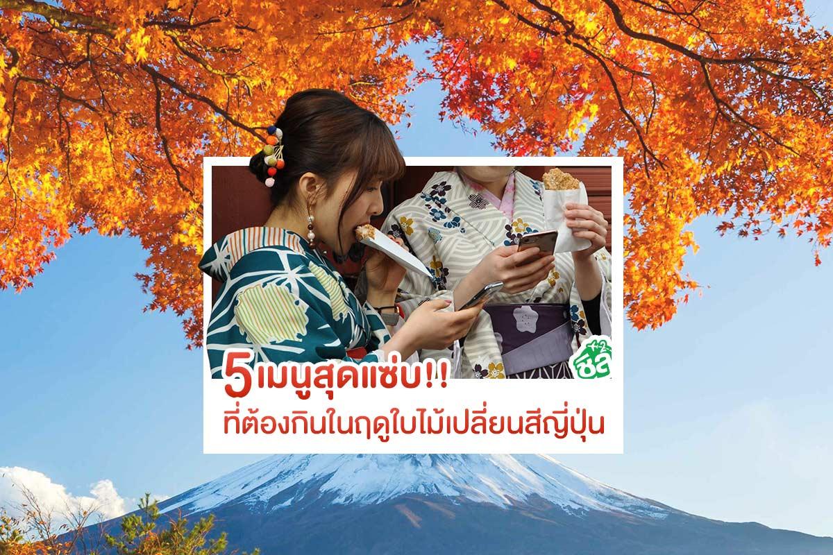 5 เมนูสุดแซ่บ!! ที่ต้องกินในฤดูใบไม้เปลี่ยนสีญี่ปุ่น