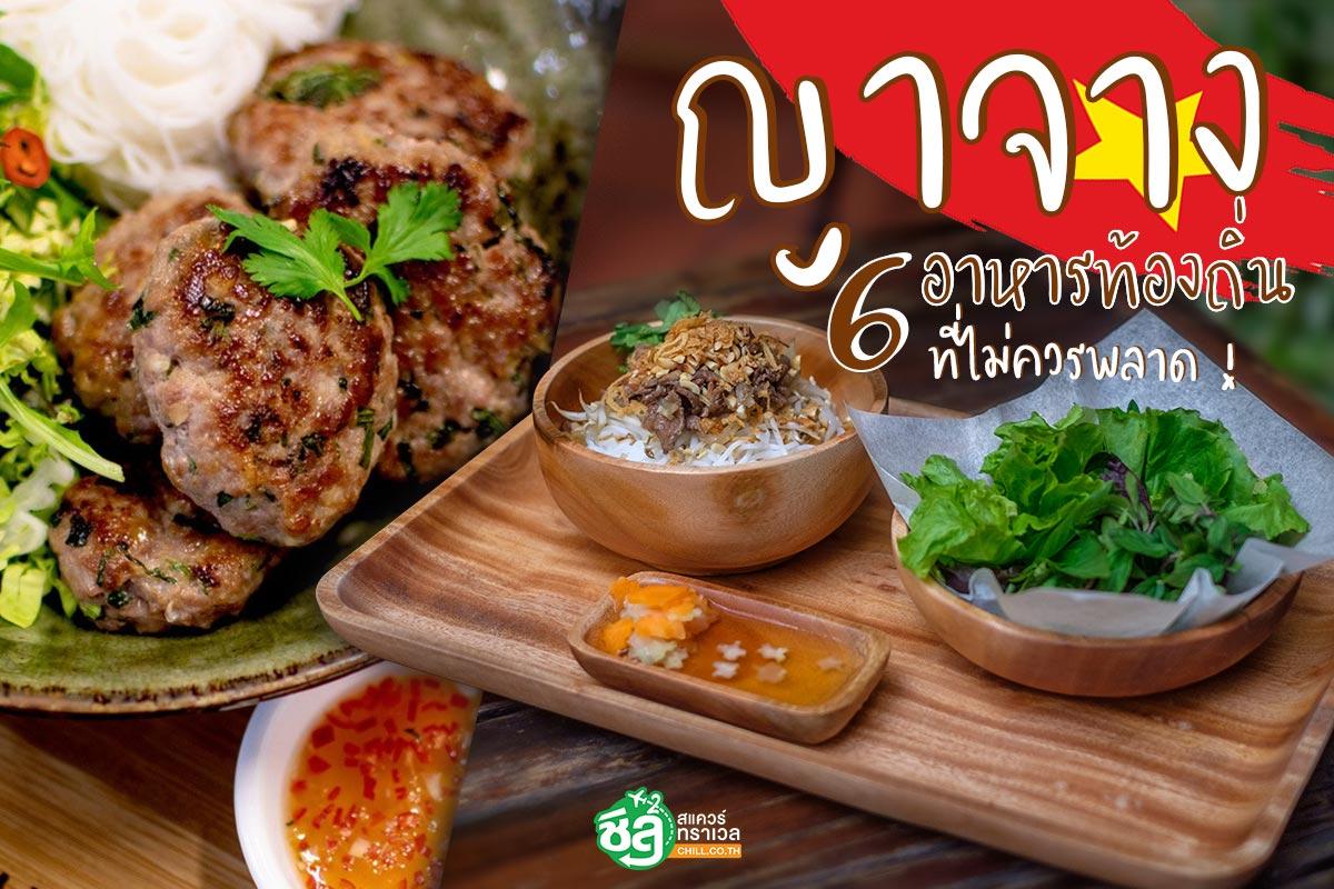 เที่ยวญาจาง ชิม 6 อาหารท้องถิ่นที่ไม่ควรพลาด !!