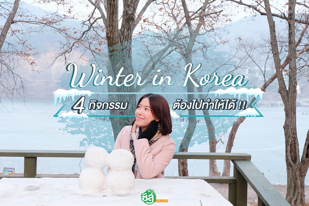หนาวนี้ที่เกาหลีใต้ 4 กิจกรรมต้องทำไปกับใครก็สนุก !!