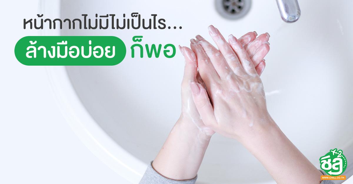 Covid ที่ว่าแน่ ยังแพ้ล้างมือบ่อย