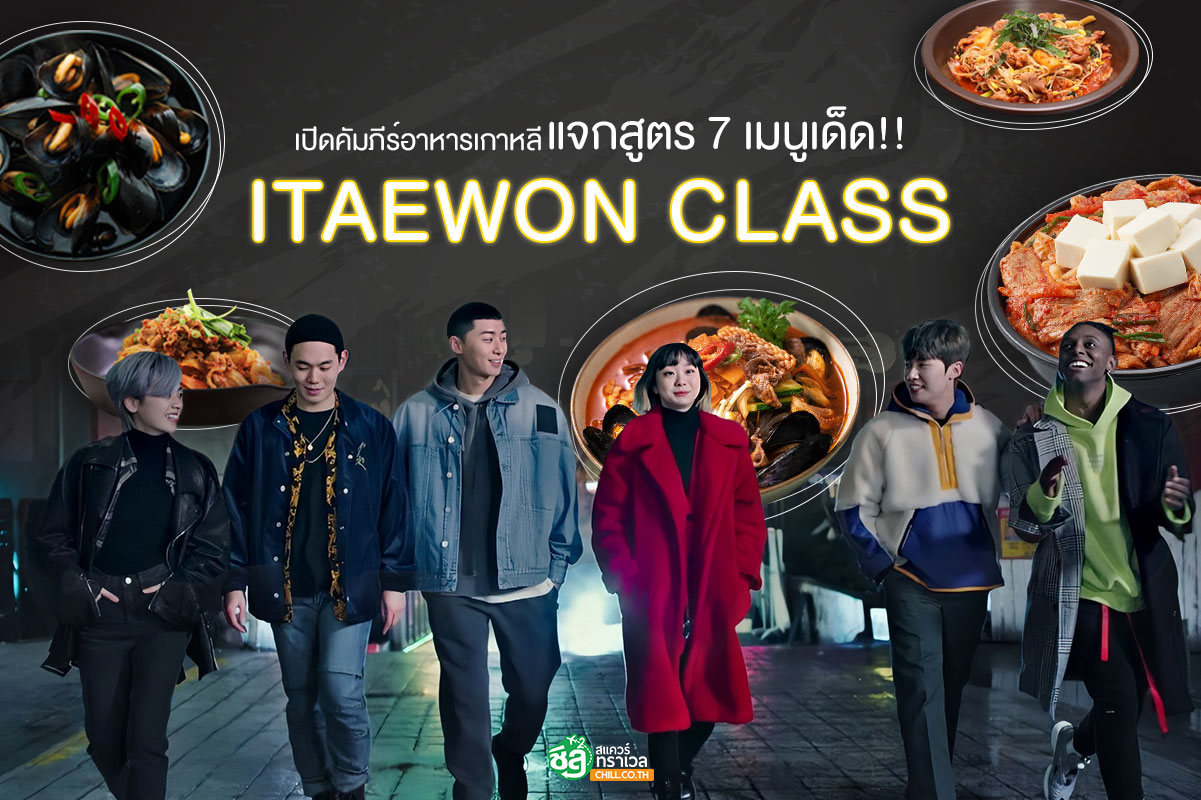 เปิดคัมภีร์อาหารเกาหลี แจกสูตร 7 เมนูเด็ด!! จากเรื่อง Itaewon Class