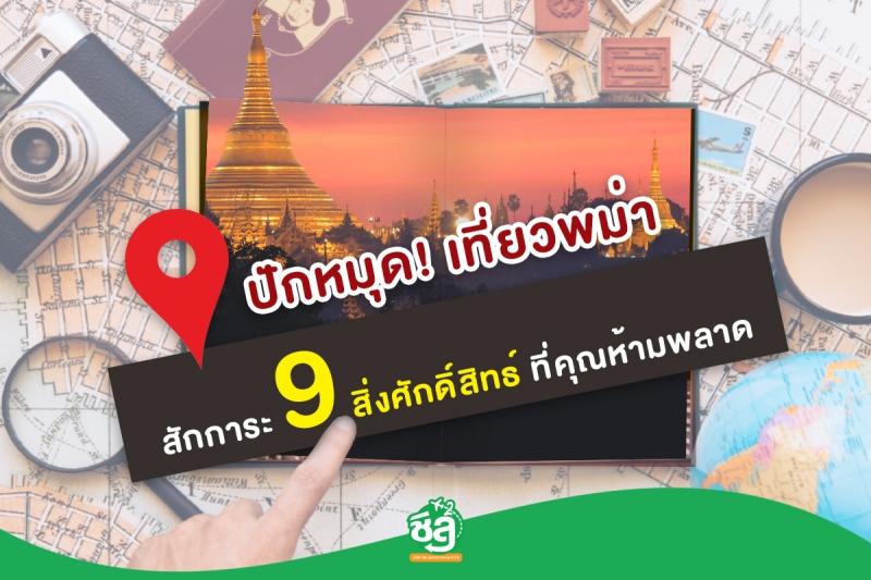 ปักหมุดเที่ยวพม่า สักการะ 9 สิ่งศักดิ์สิทธิ์ ที่คุณไม่ควรพลาด !!