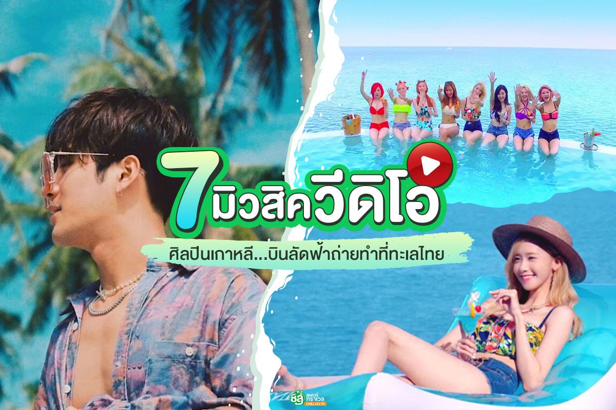 ตามรอย 7 MV K-POP บินลัดฟ้ามาถ่ายทำที่ทะเลไทย