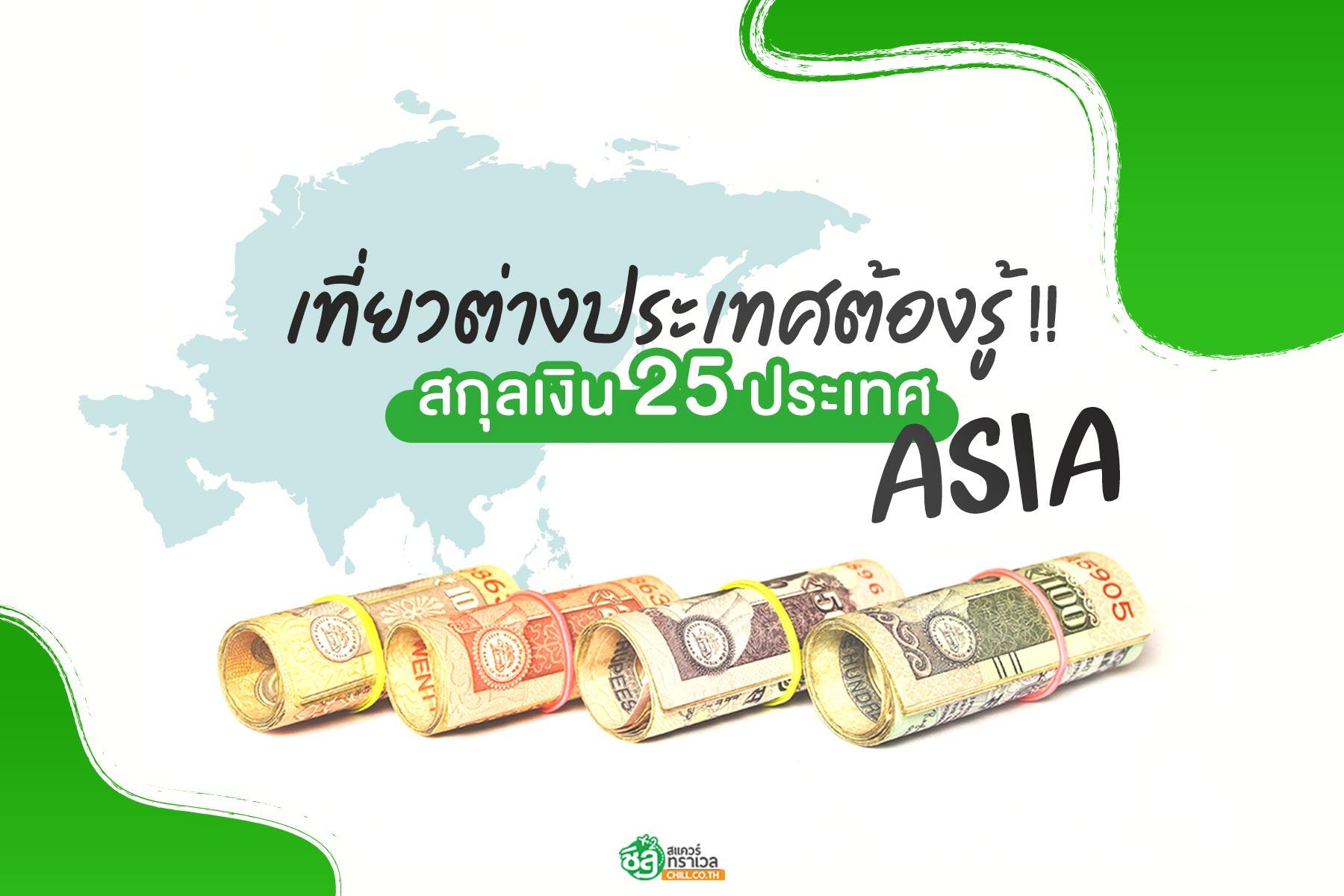 เที่ยวต่างประเทศต้องรู้ !! แลกเปลี่ยนเงินตรา สกุลเงิน 25 ประเทศ ภูมิภาคเอเชีย