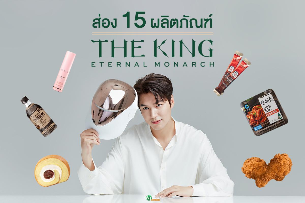 Tie-in อย่างไรให้น่าติดตาม? ส่อง 15 ผลิตภัณฑ์ของเกาหลี จากซีรีย์เรื่อง The King: Eternal Monarch