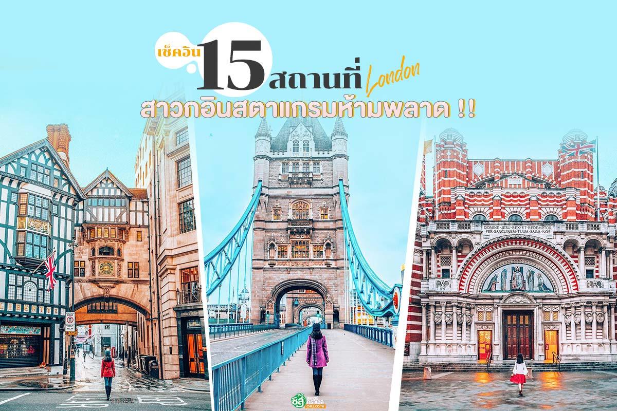 สาวกอินสตาแกรมห้ามพลาด!! รวม 15 สถานที่ ถ่ายรูปสวย บรรยากาศดี ต้องตามไปเช็คอินที่ลอนดอน