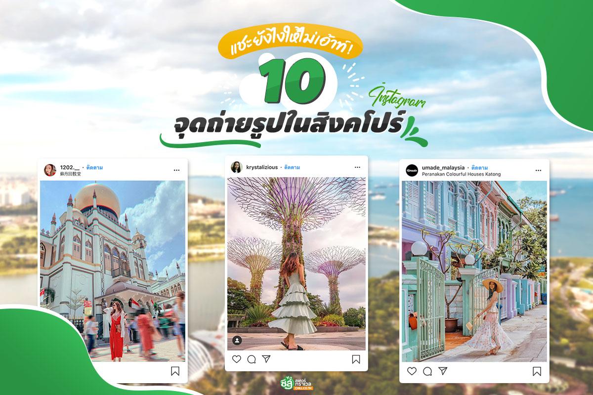 แชะยังไงให้ไม่เอ้าท์ !! 10 จุดถ่ายรูปในสิงคโปร์ที่มีคนเช็คอินใน Instagram มากที่สุด !!