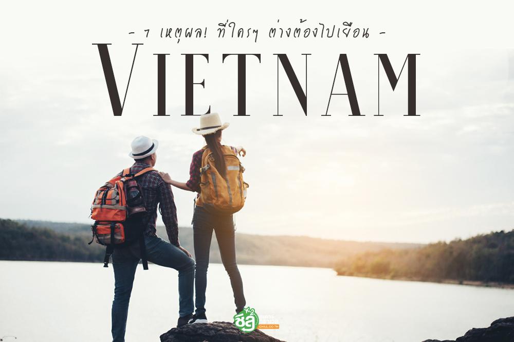 เวียดนามมีดีอย่างไร? กับ 7 เหตุผล ที่ใครๆ ต่างต้องไปเยือน