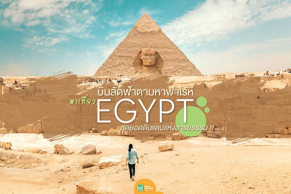 บินลัดฟ้าตามหาฟาโรห์ พาเที่ยวอียิปต์สุดยอดดินแดนแห่งอารยธรรม !!