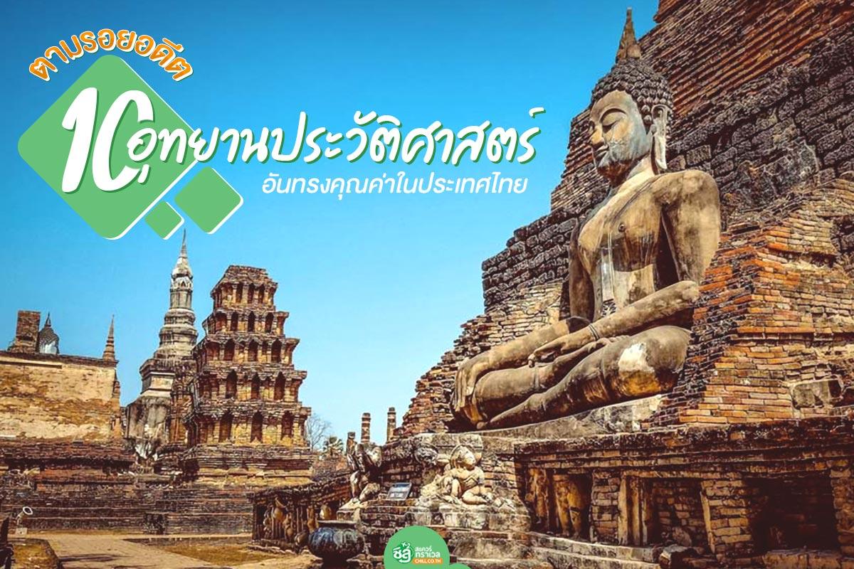 ตามรอยอดีต เยือน 10 อุทยานประวัติศาสตร์อันทรงคุณค่าในประเทศไทย