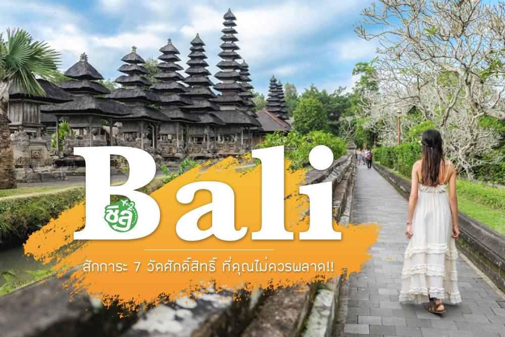 สายมูห้ามพลาด!! เยือนดินแดนแห่งมนต์ขลัง สักการะ 7 วัดศักดิ์สิทธิ์ในบาหลี