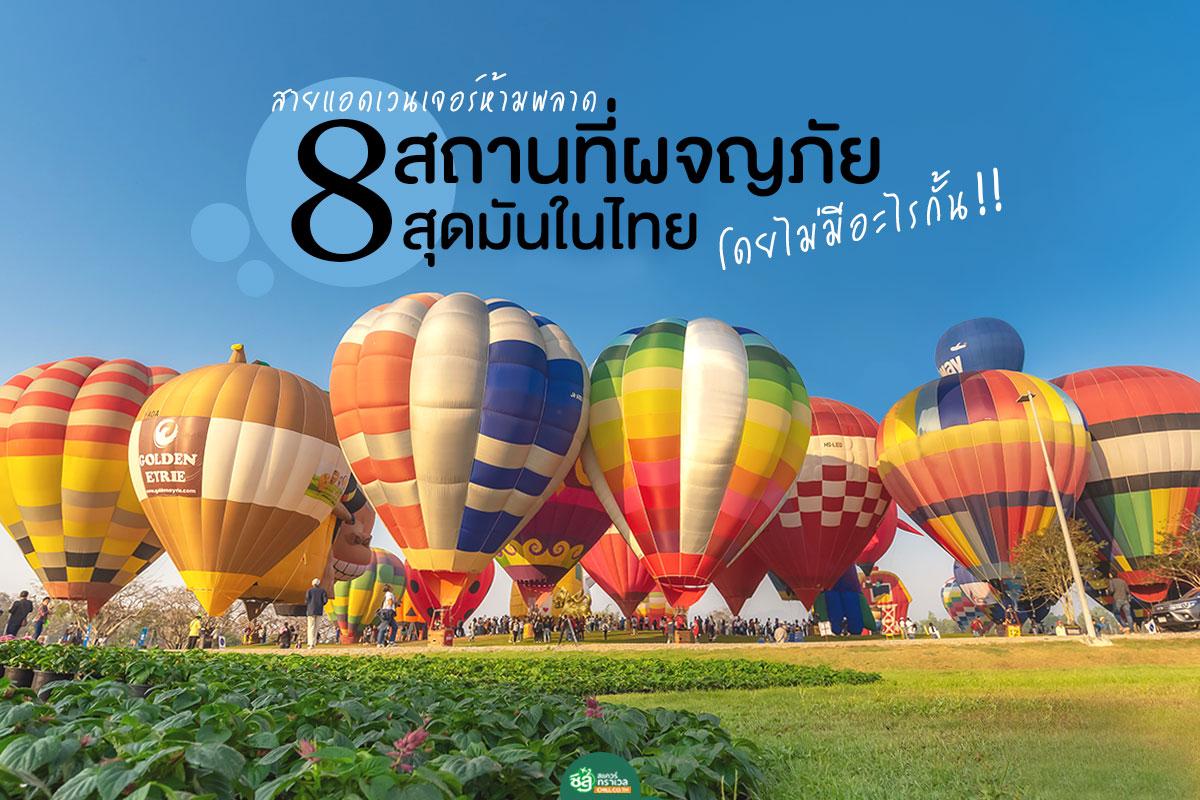 สายแอดเวนเจอร์ห้ามพลาด 8 สถานที่ผจญภัยสุดมันในไทย เพราะใจมันเรียกร้อง!!