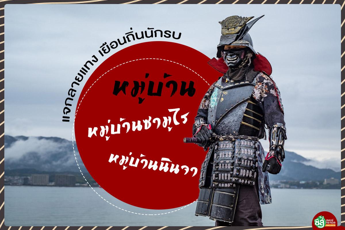 แจกลายแทง เยือนถิ่นนักรบ หมู่บ้านซามูไร & นินจา ที่ทึ่งจนต้องร้องว่า สุโก้ย!!!