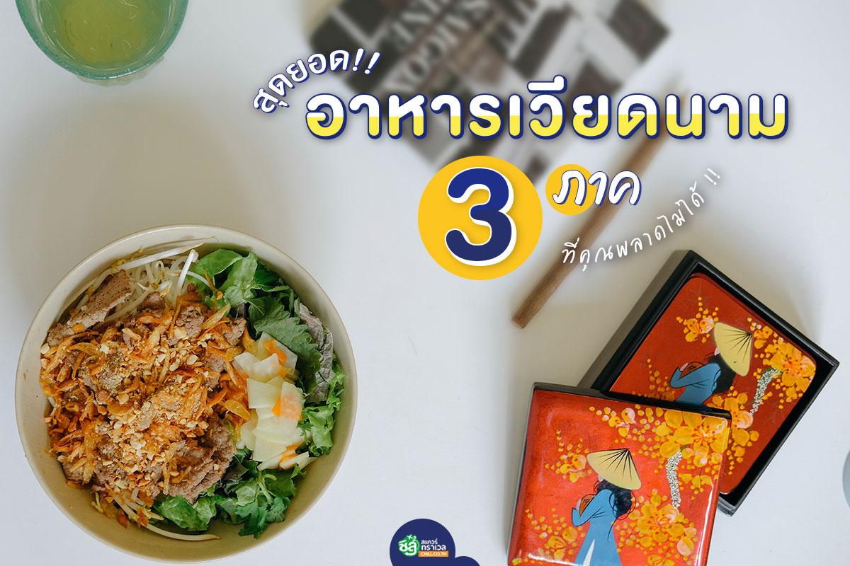 สุดยอดอาหารเวียดนาม 3 ภาคที่คุณพลาดไม่ได้ !!