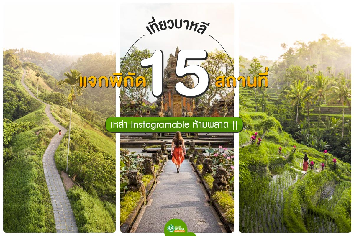 เที่ยวบาหลี แจก 15 พิกัดเช็คอินเก๋ๆ ที่เหล่า Instagramable ห้ามพลาด!!