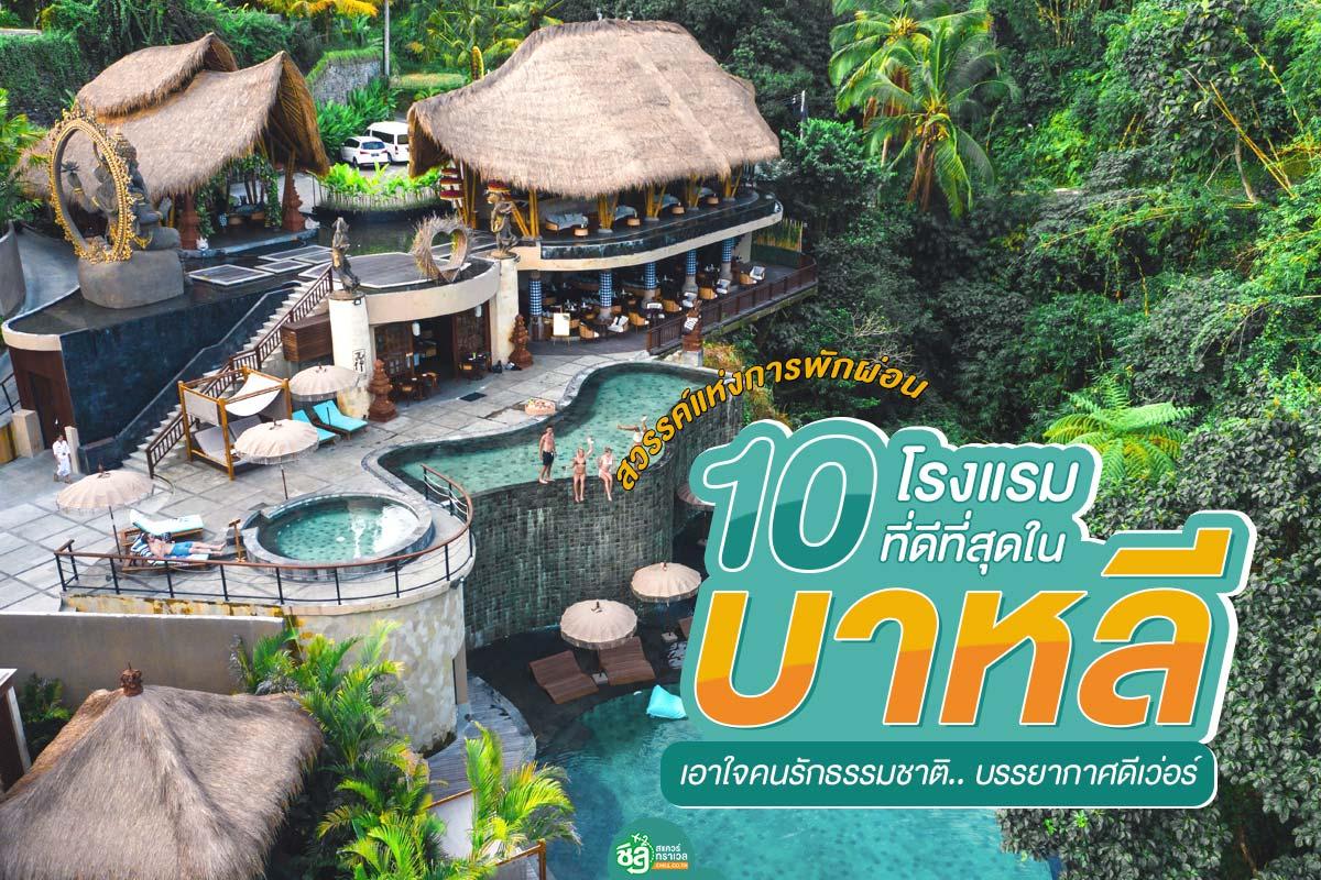 สวรรค์แห่งการพักผ่อน 10 โรงแรมที่ดีที่สุดในบาหลี เอาใจคนรักธรรมชาติ.. บรรยากาศดีเว่อร์