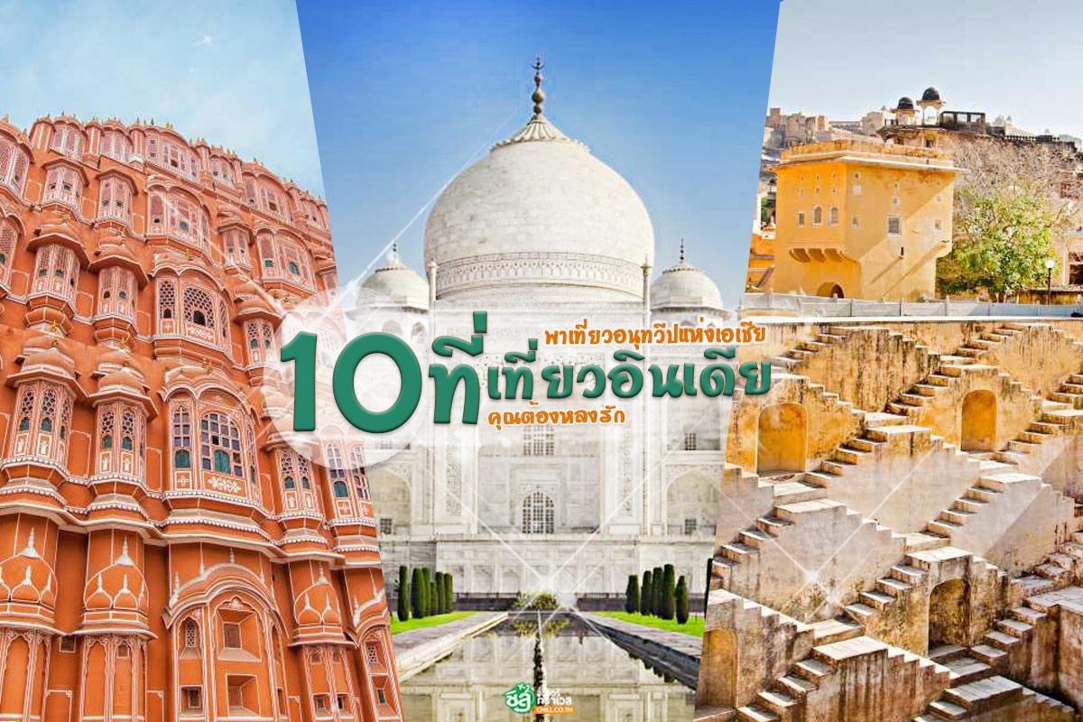 พาเที่ยวอนุทวีปแห่งเอเชียกับ 10 ที่เที่ยวอินเดียที่คุณต้องหลงรัก