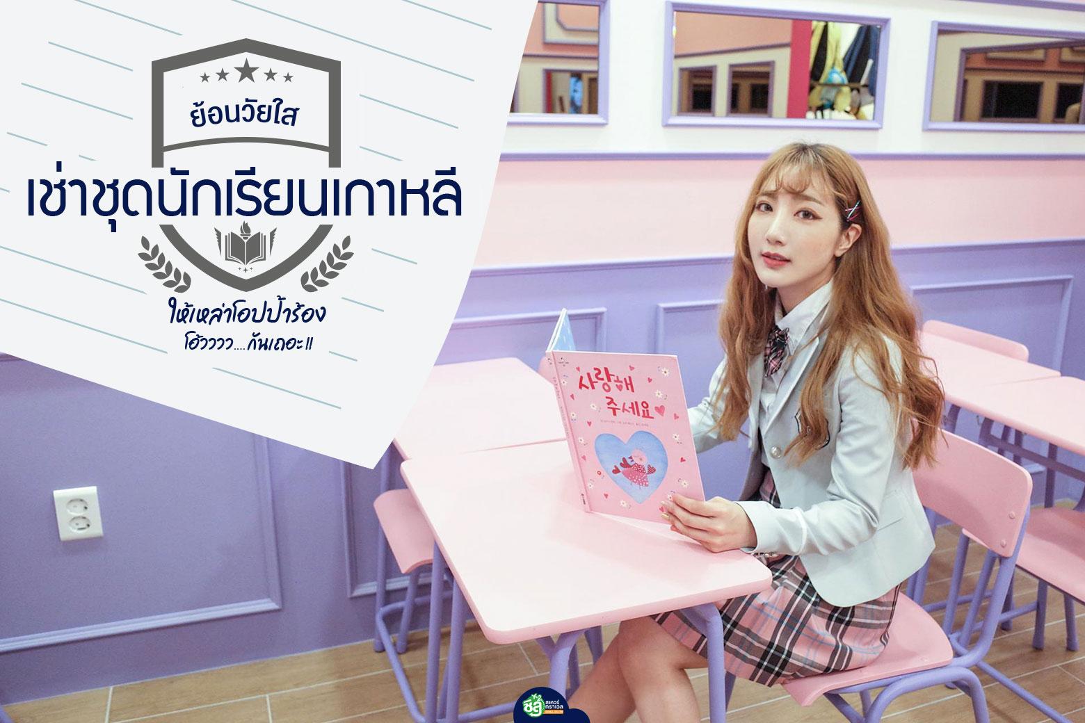 ย้อนวัยใส~ มาเช่าชุดนักเรียนเกาหลีใส่โก้ๆ ให้เหล่าโอปป้าร้อง โอ้ว! กันเถอะ