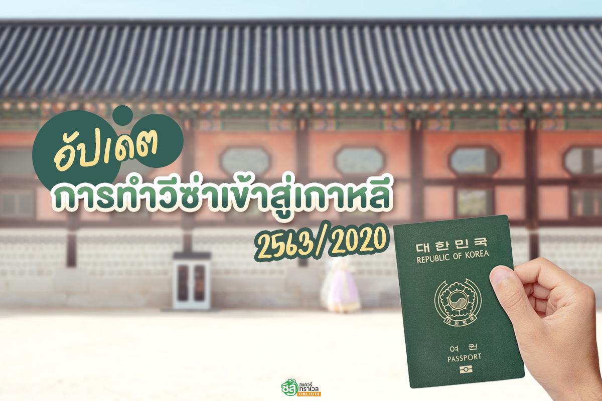 อัปเดต !! การทำวีซ่าเข้าสู่ประเทศเกาหลี 2563/2020