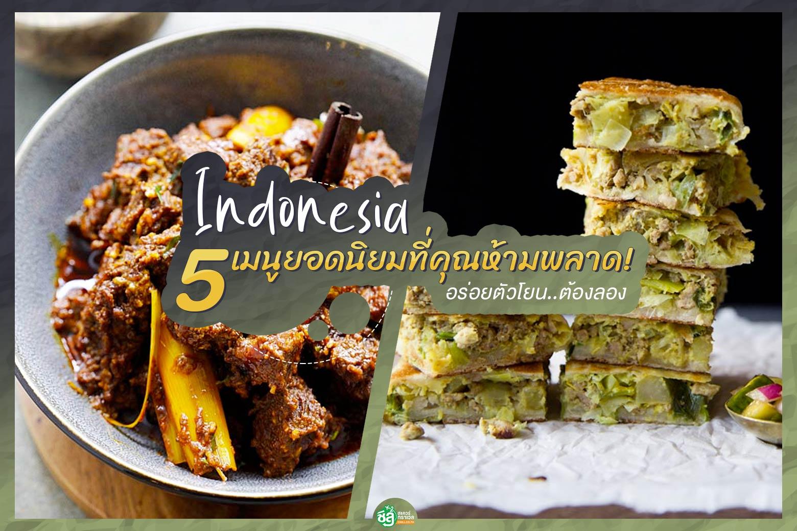 เที่ยวอินโดนีเซีย อร่อยต้องลอง! กับ 5 เมนูยอดนิยมที่คุณห้ามพลาด!