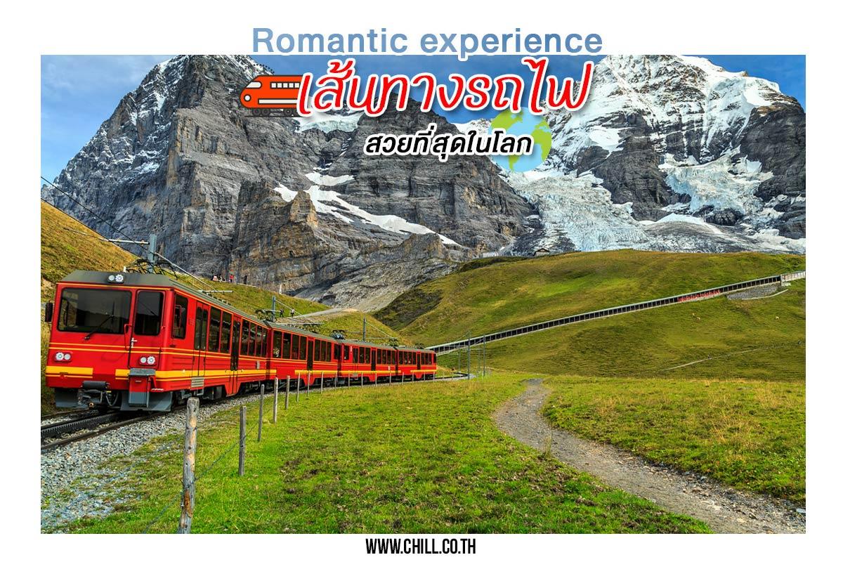 ความโรแมนติกที่สัมผัสได้..พาชมเส้นทางรถไฟที่สวยที่สุดในโลก