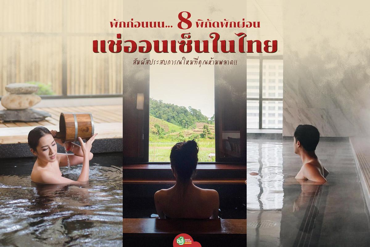 พักก่อน!! 8 พิกัดพักผ่อน แช่ออนเซ็นในไทย สัมผัสประสบการณ์ใหม่ที่คุณห้ามพลาด!!