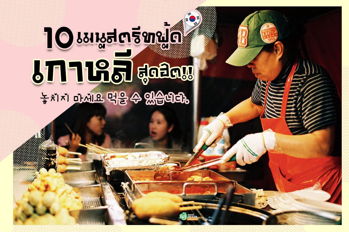 10 เมนูสตรีทฟู้ดเกาหลีสุดฮิตที่ต้องไปกินให้ได้ !!