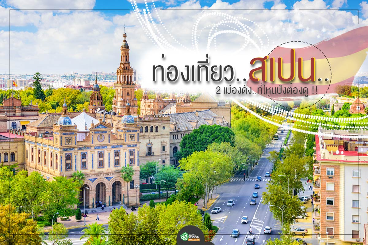 เจาะลึก 10 สถานที่ท่องเที่ยวสเปน 2 เมืองดังที่ไหนปังต้องดู !!