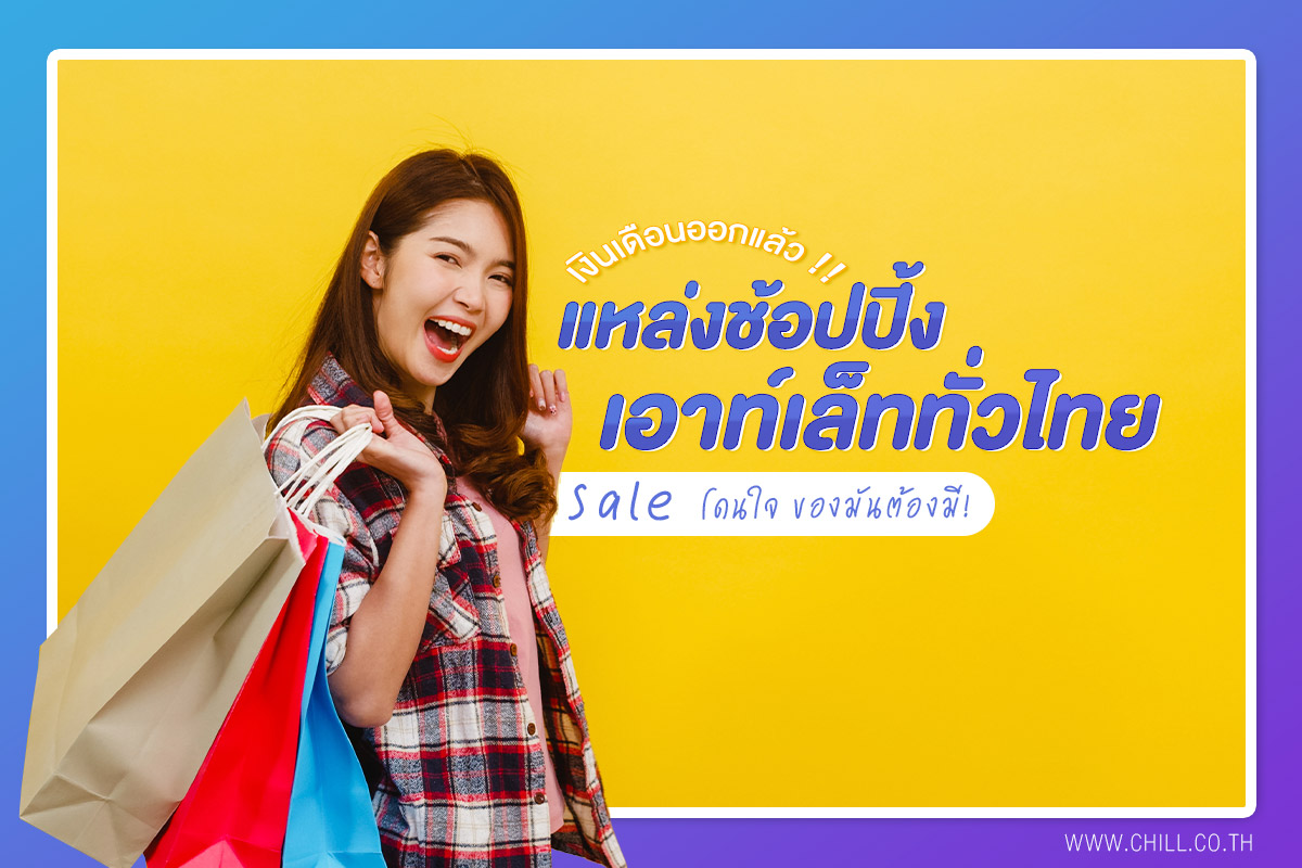 เงินเดือนออกแล้ว สายช้อปมีเฮ! เช็คลิสต์แหล่งช้อปปิ้งเอาท์เล็ททั่วไทย ของ Sale โดนใจ ของมันต้องมี!