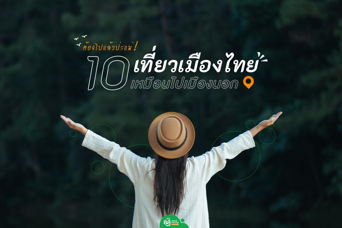 ต้องไปแล้วป่ะแม่! ปักหมุด 10 จุดเช็คอิน เที่ยวเมืองไทยเหมือนไปเมืองนอก