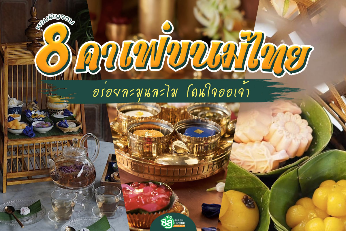 หอมรัญจวน พาเยือน 8 คาเฟ่ขนมไทย อร่อยละมุนละไม โดนใจออเจ้า