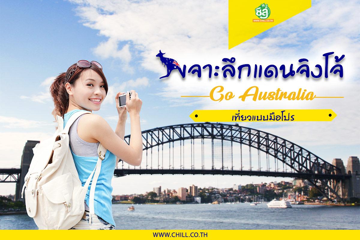 """เจาะลึกแดนจิงโจ้...เที่ยวแบบมือโปร  """"Go Australia"""""""