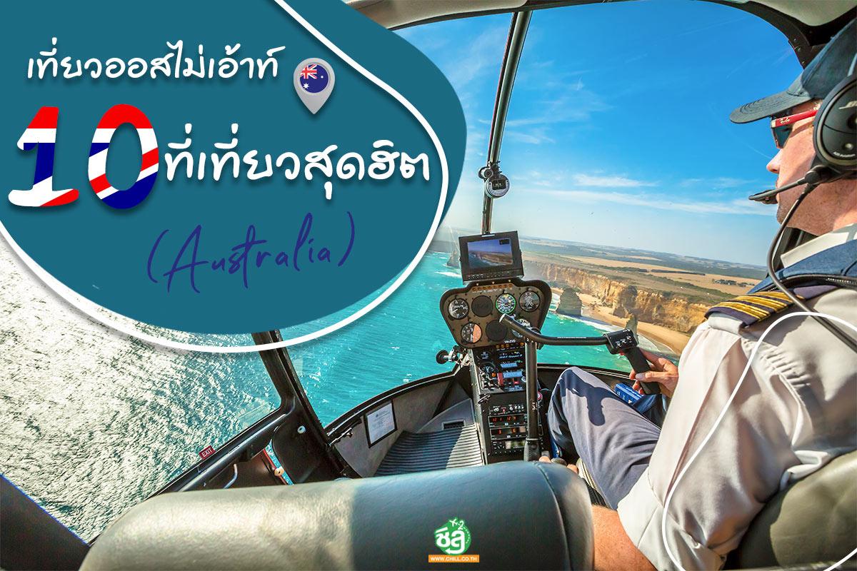 เที่ยวออสไม่เอ้าท์กับ 10 ที่เที่ยวสุดฮิตในออสเตรเลีย
