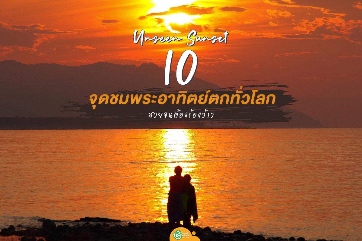 ปักหมุด 10 จุดชมพระอาทิตย์ตกทั่วโลก ที่สวยจนต้องร้องว้าว