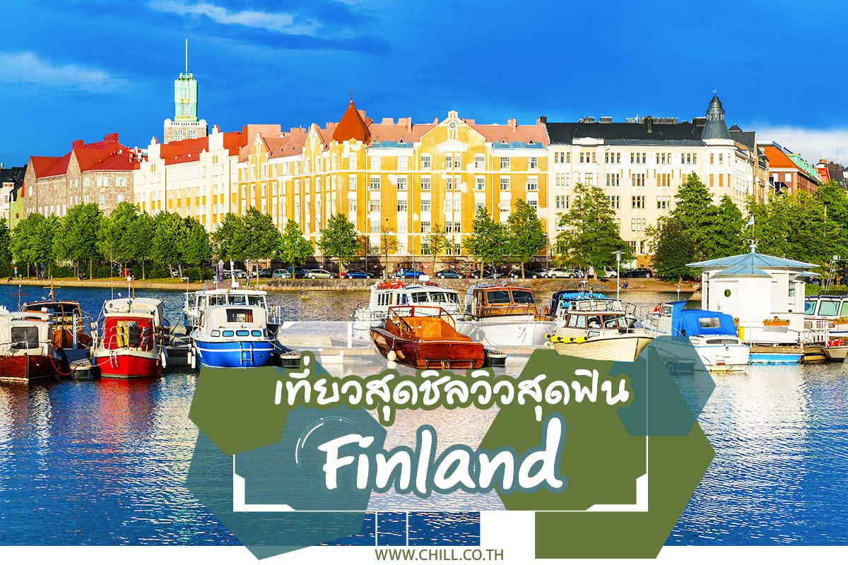 """เที่ยวสุดชิลวิวสุดฟิน กับ """"Finland"""""""